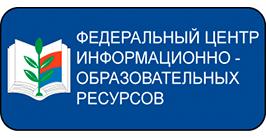 Единый центр информационно-образовательных ресурсов