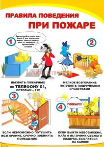 Pravila_povedeniya_pri_pozhare_01.