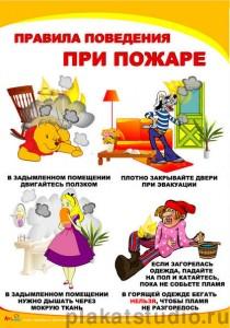 Pravila_povedeniya_pri_pozhare_02.